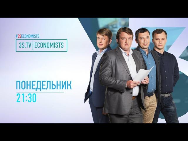 3S.TV | ECONOMISTS (26.12.2016)