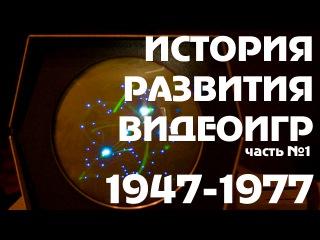 История Развития Видеоигр [01] [1947-1977] [NHTi]