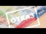 8 ПРИЧИН ОТКАЗА В ВИЗЕ В США ошибки при подаче на тур визу в Америку 07.16 туризм в Ш ...