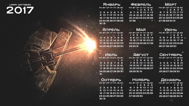 Календарь варфейс 2017 год