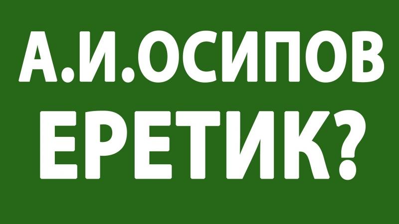 Алексей Ильич Осипов, еретик Священник Максим Каскун