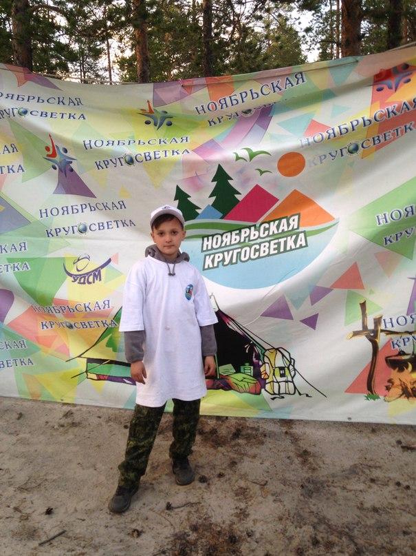 Елена Солнышкина | Ноябрьск