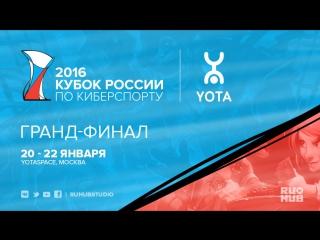 Кубок России по киберспорту — день второй