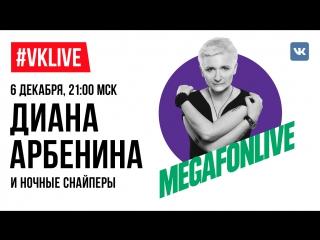 #VKLive: Диана Арбенина и Ночные Снайперы