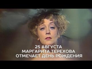 25 августа Маргарита Терехова отмечает день рождения