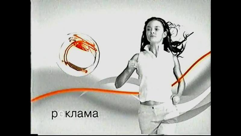 Анонсы и рекламный блок (7ТВ, 2008)