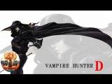 Охотник На Вампиров Ди / Vampire Hunter D / Kyuuketsuki Hunter D (1985) 720HD