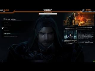 За Мордор!(Middle-Earth:Shadow Of Mordor) БЕСПЛАТНЫЙ ЗАКАЗ МУЗЫКИ