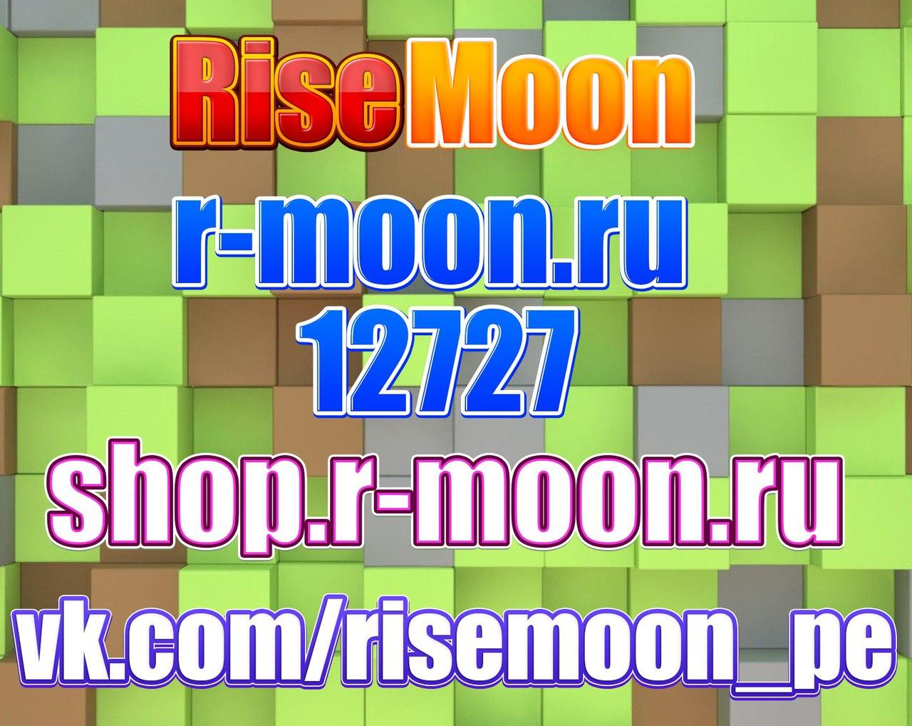 Сервер RiseMoon 1.0.*