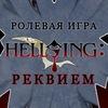 Хеллсинг: Реквием