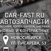 CAR-FAST.RU Сеть магазинов автозапчастей