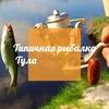 Типичная рыбалка Тула