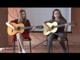 Алёна, Арина - Наверно (26.02.17)