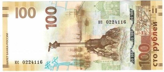 Стоимость 100 рублей крым разменная монета турции