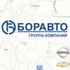 Группа компаний БОРАВТО   Автомобили