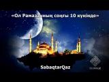 Ол Рамазанны