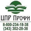 ЦПР Профи | Учебный центр