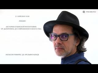 Тизер к лекции об истории кубинской фотографии