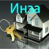 Инза. Продажа недвижимости. Квартиры, дома.