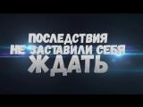 Новый сериал ALEX GAMES. Первый трейлер!