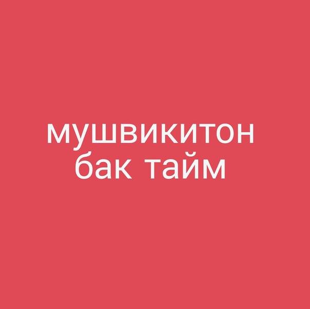 Фото №425155843 со страницы Никиты Андреева