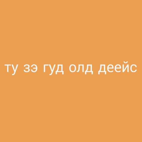 Фото №425155844 со страницы Никиты Андреева