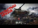 Розыгрыш призов в честь трехлетия WoT Blitz!