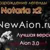 Фан сообщество портала NewAion.Ru