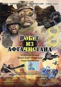 Побег из Афганистана / Escape from Afganistan (2002)