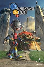 Пиноккио 3000 / Pinocchio 3000 (2004)
