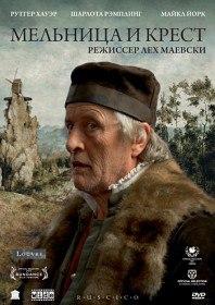 Мельница и крест / The Mill and the Cross (2011)