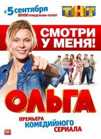 Ольга (Сериал 2016)