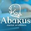 Ментальная Арифметика Абакус-Центр, Химки