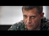 Большая пресс-конференция главы ДНР А.Захарченко российскому телеканалу Россия 24