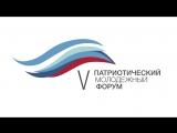 Видеоприглашение на V Патриотический Молодёжный Форум, Александр Низов
