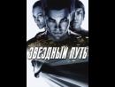 Звездный путь • StreamFilm - только лучшее качество • Кино в HD