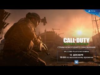 Call of Duty: Modern Warfare Remastered в прямом эфире PlayStation Россия