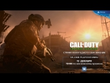 Call of Duty: Modern Warfare Remastered в прямом эфире PlayStation Россия