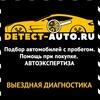 Детект-Авто: Подбор, Проверка/Помощь при покупке