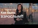 Instagram сериал Как быть взрослым Серия №2 Сезон №1 Ksu the Grape