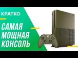 Project Scorpio  Разбор нового Xbox