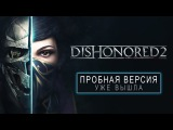 Бесплатная демоверсия Dishonored 2 уже доступна