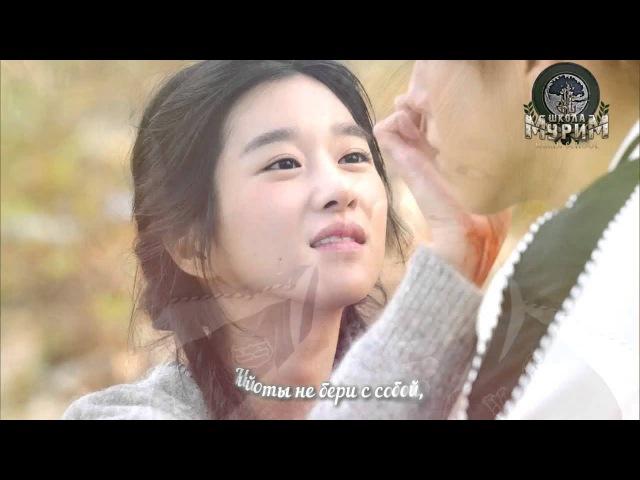 [rus sub] Ha Seong (하성) – RUN (Moorim School OST)