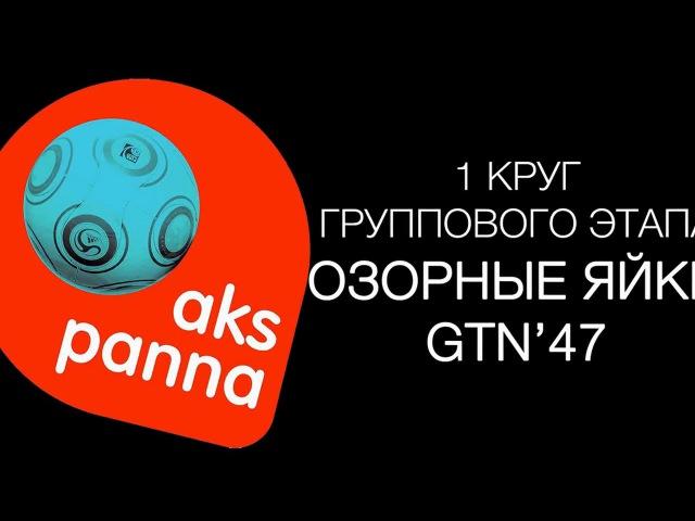 ОЗОРНЫЕ ЯЙКИ - GTN'47