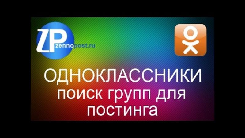 Одноклассники Zennoposter Шаблоны Купить | zennoposter.club