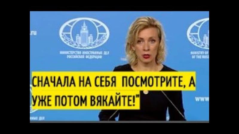 Ай да молодец Захарова зачётно остудила ГОЛОЖОПЫХ европейцев
