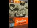 Боевой киносборник № 12 (1942) фильм смотреть онлайн