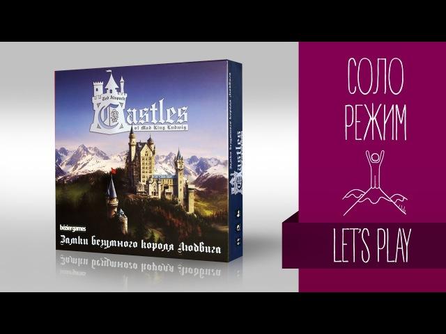 Настольная игра «ЗАМКИ БЕЗУМНОГО КОРОЛЯ ЛЮДВИГА»: соло-режим / Castles Of Mad King Ludwig solo ...