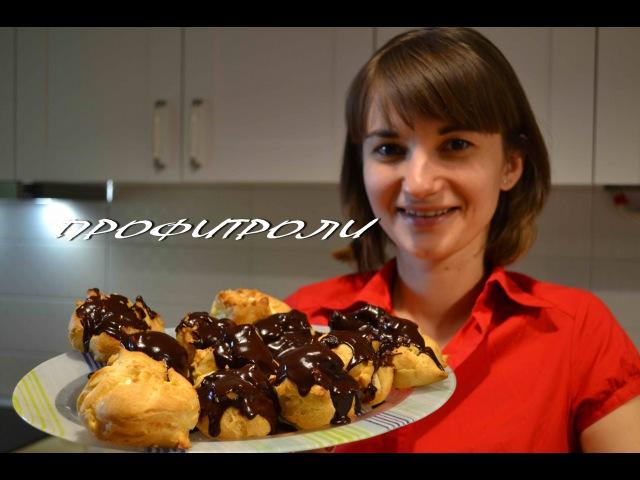 Профитроли Заварные пирожные Крем Секреты выпечки Рrofiteroles