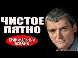 Чистое пятно 2016, русские боевики, фильмы про криминал 2016